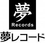 夢レコード