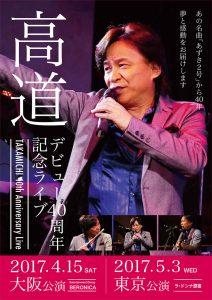 高道デビュー40周年記念ライブ