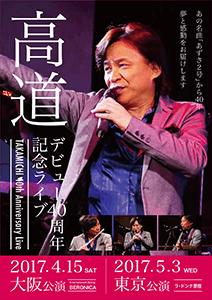 高道40周年記念ライブ