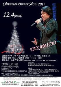 dinnershow_20171204大阪