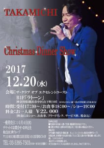 dinnershow_20171220横浜