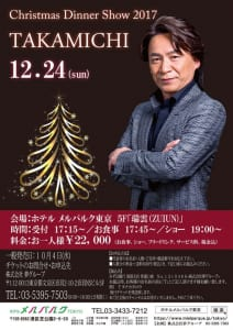 dinnershow_20171224東京