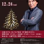 takamichi20171224