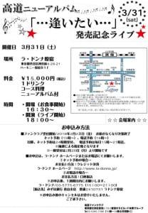 高道ニューアルバム発売記念ライブ