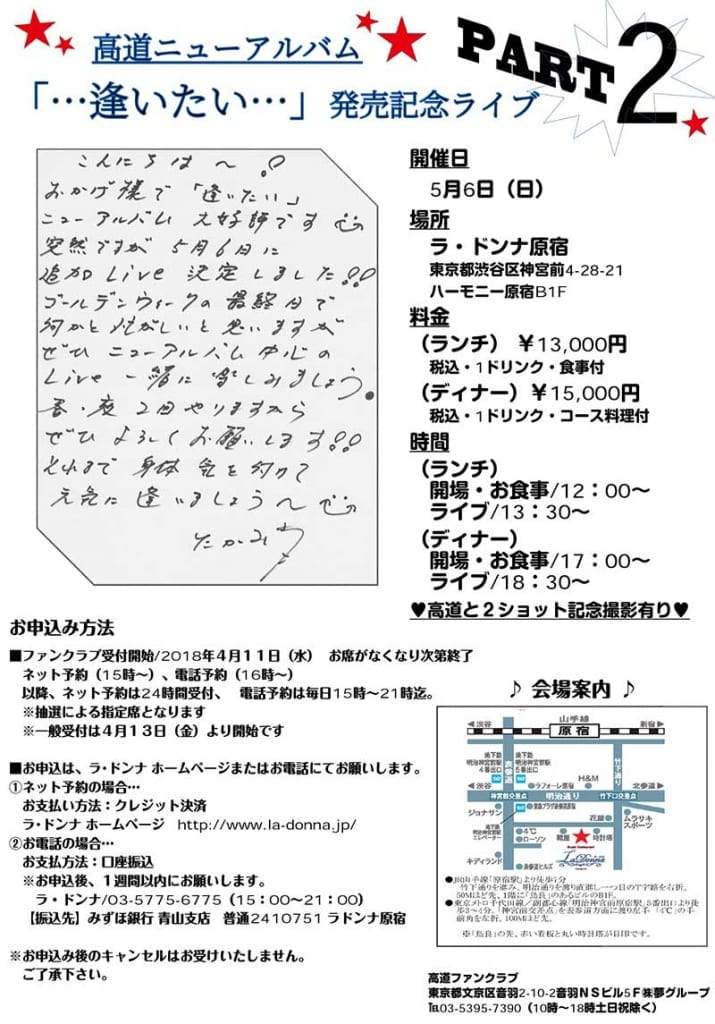 takamichi20180506