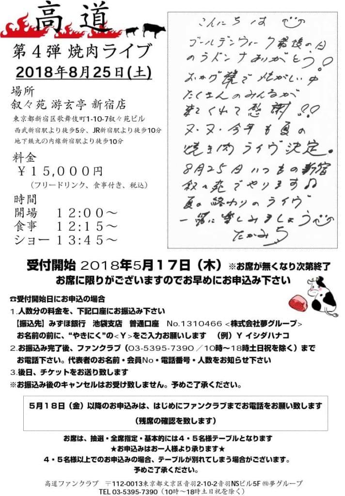takamichi_20180517