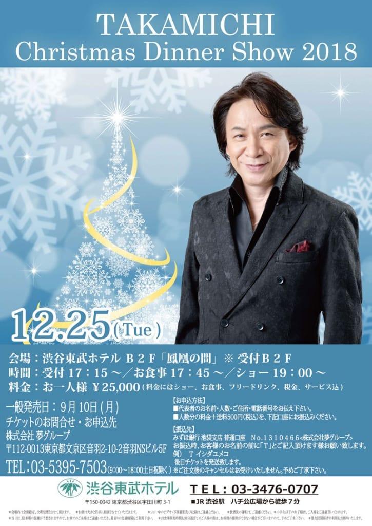 2018高道クリスマスディナーショー神戸
