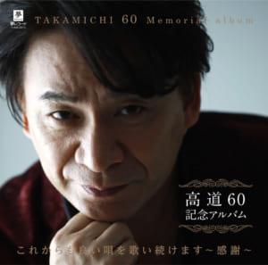 高道60記念アルバム