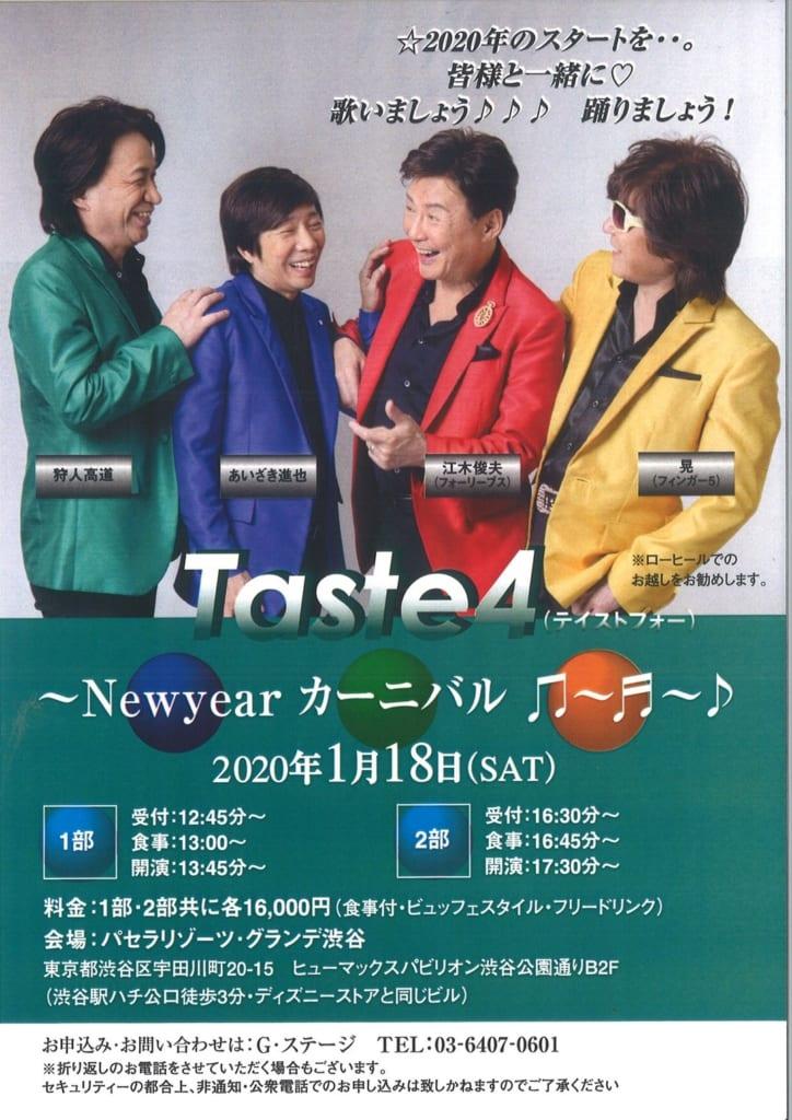TASTE4 1月18日(土) New year カーニバル