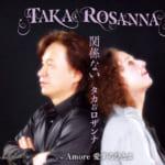 タカ&ロザンナ「関係ない」