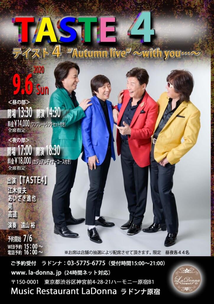 TASTE4ライブ★9/6(日)ラドンナ原宿