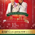 三善英史&高道クリスマスディナーショーin大阪