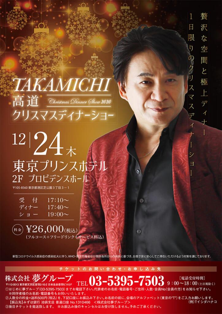 2020年12月24日(木)高道クリスマスディナーショー@東京公演