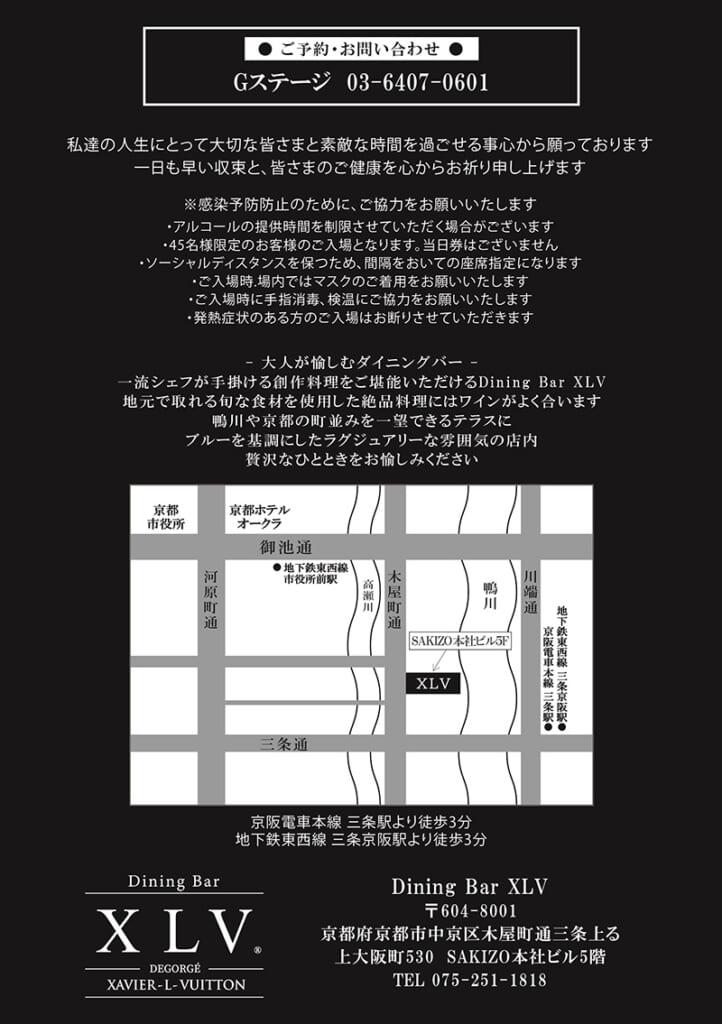 トーク&ライブ@京都