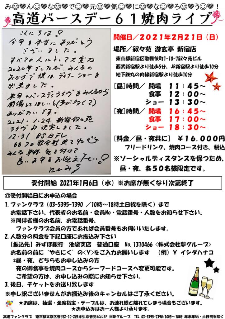 新宿叙々苑バースデー61焼き肉ライブ
